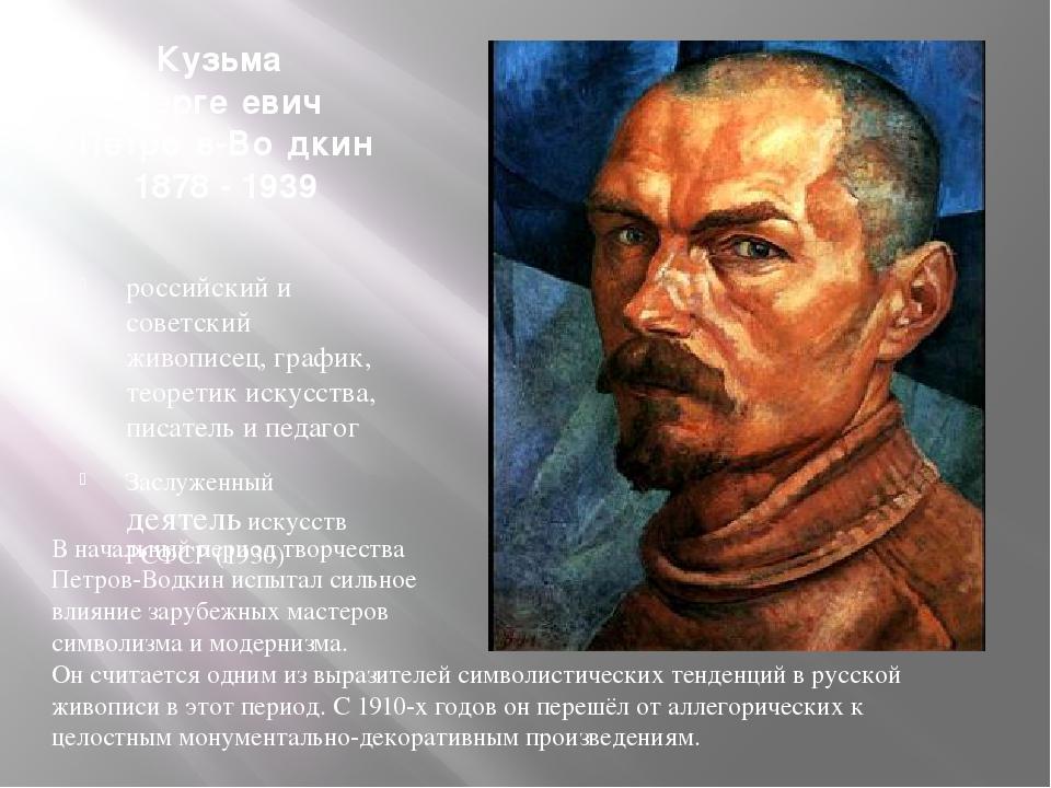 Кузьма́ Серге́евич Петро́в-Во́дкин 1878 - 1939 российский и советский живопис...
