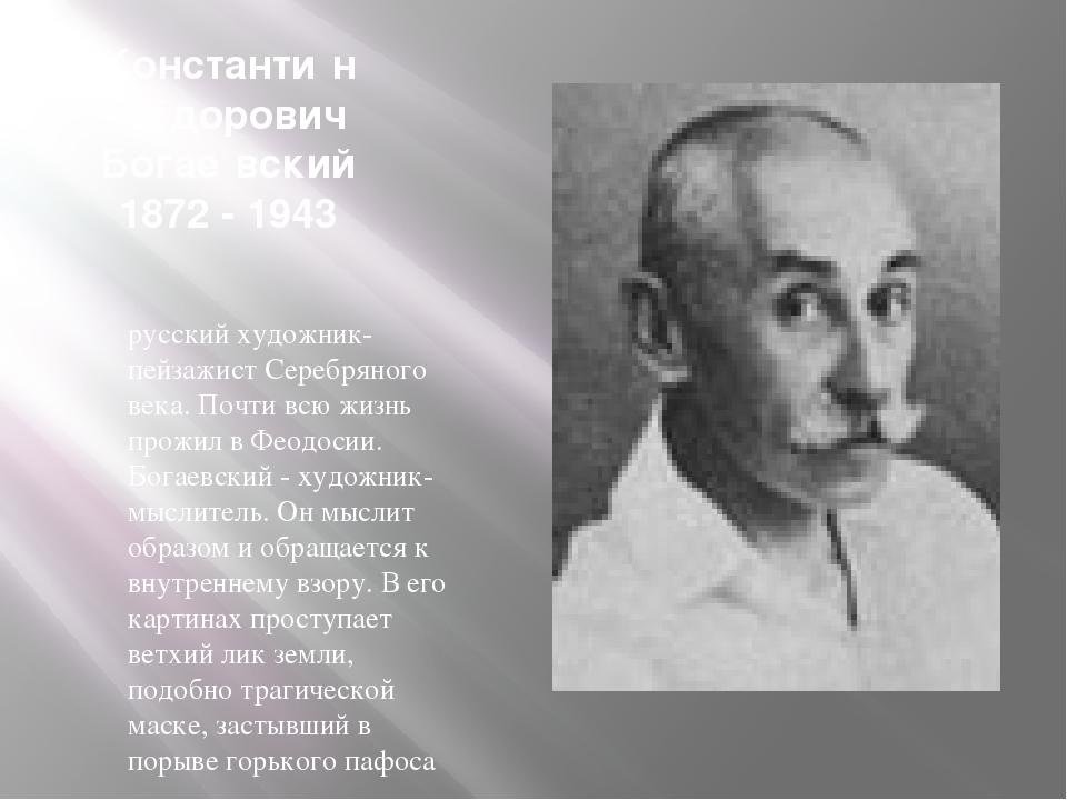 Константи́н Фёдорович Богае́вский 1872 - 1943 русский художник-пейзажист Сере...