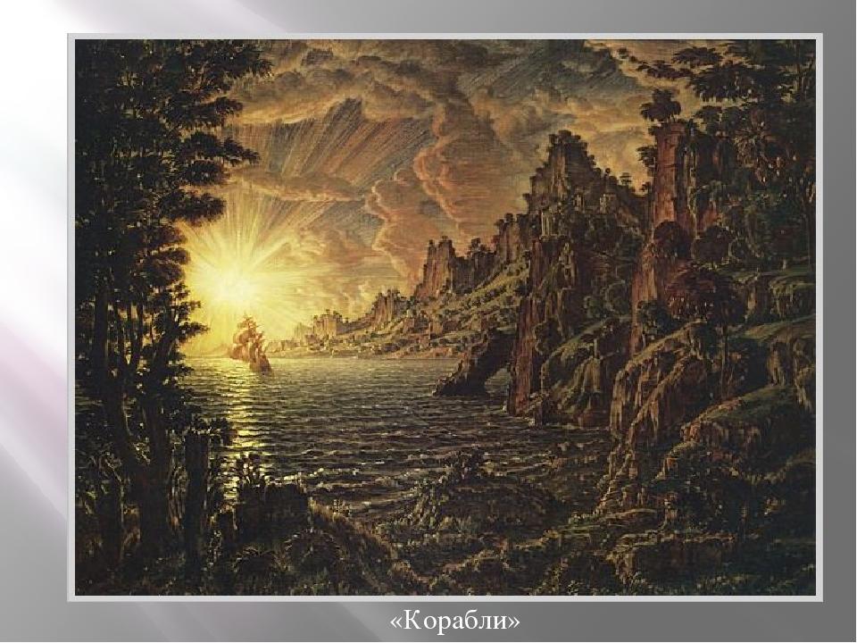 К. Богаевский «Корабли»