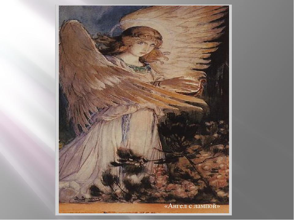 «Ангел с лампой»