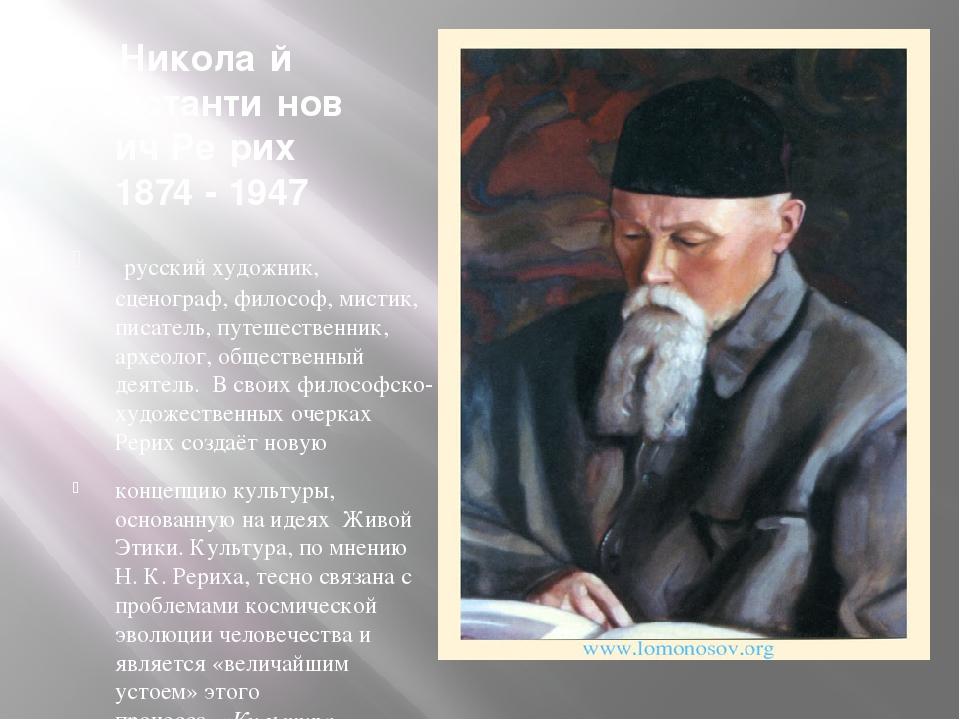 Никола́й Константи́нович Ре́рих 1874 - 1947 русский художник, сценограф, фил...