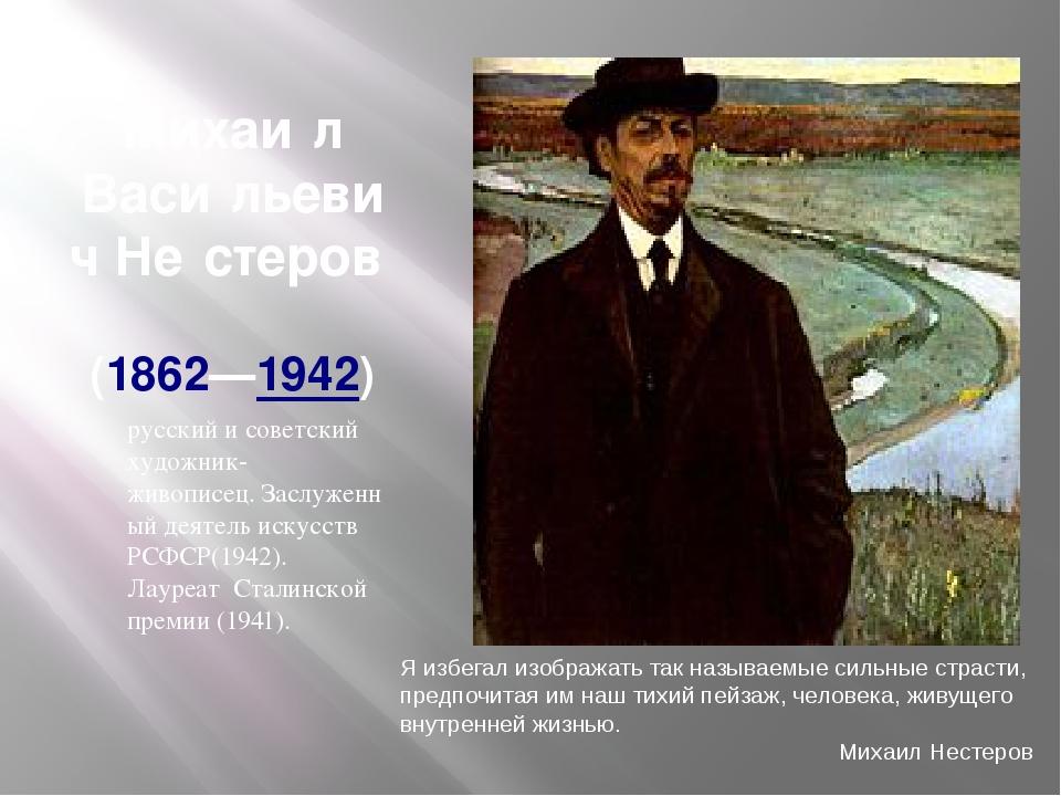Михаи́л Васи́льевич Не́стеров (1862—1942) русский и советский художник-живо...
