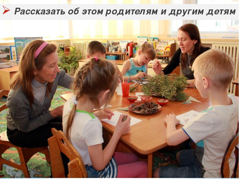 Рассказать об этом родителям и другим детям
