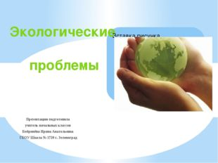 Презентацию подготовила учитель начальных классов Бобринёва Ирина Анатольевна