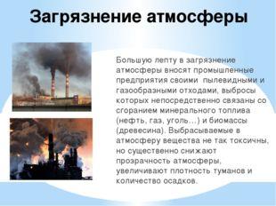 Загрязнение атмосферы Большую лепту в загрязнение атмосферы вносят промышленн