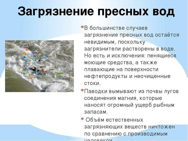 Загрязнение пресных вод В большинстве случаев загрязнение пресных вод остаётс...