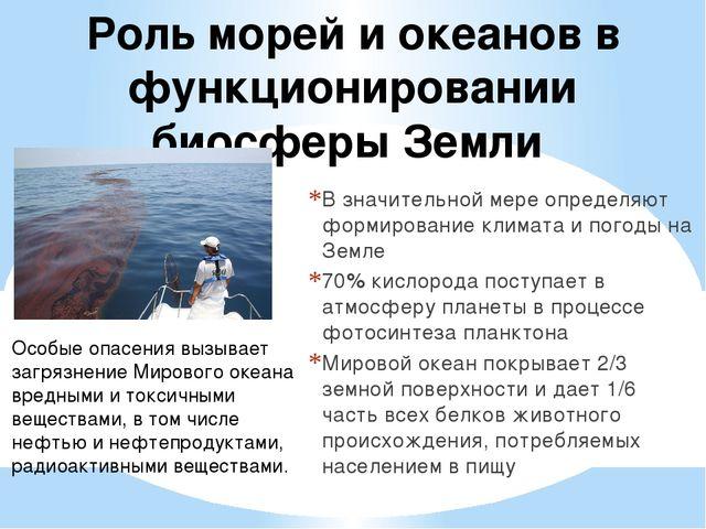 Роль морей и океанов в функционировании биосферы Земли В значительной мере оп...