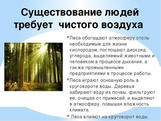 Существование людей требует чистого воздуха Леса обогащают атмосферу столь не...
