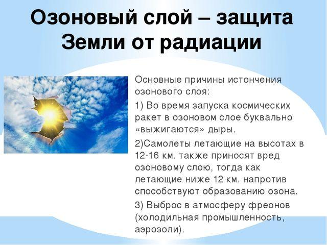 Озоновый слой – защита Земли от радиации Основные причины истончения озоновог...