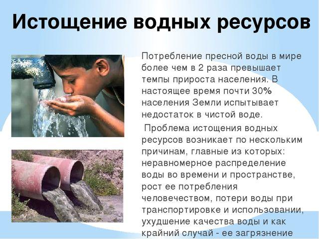 Истощение водных ресурсов Потребление пресной воды в мире более чем в 2 раза...