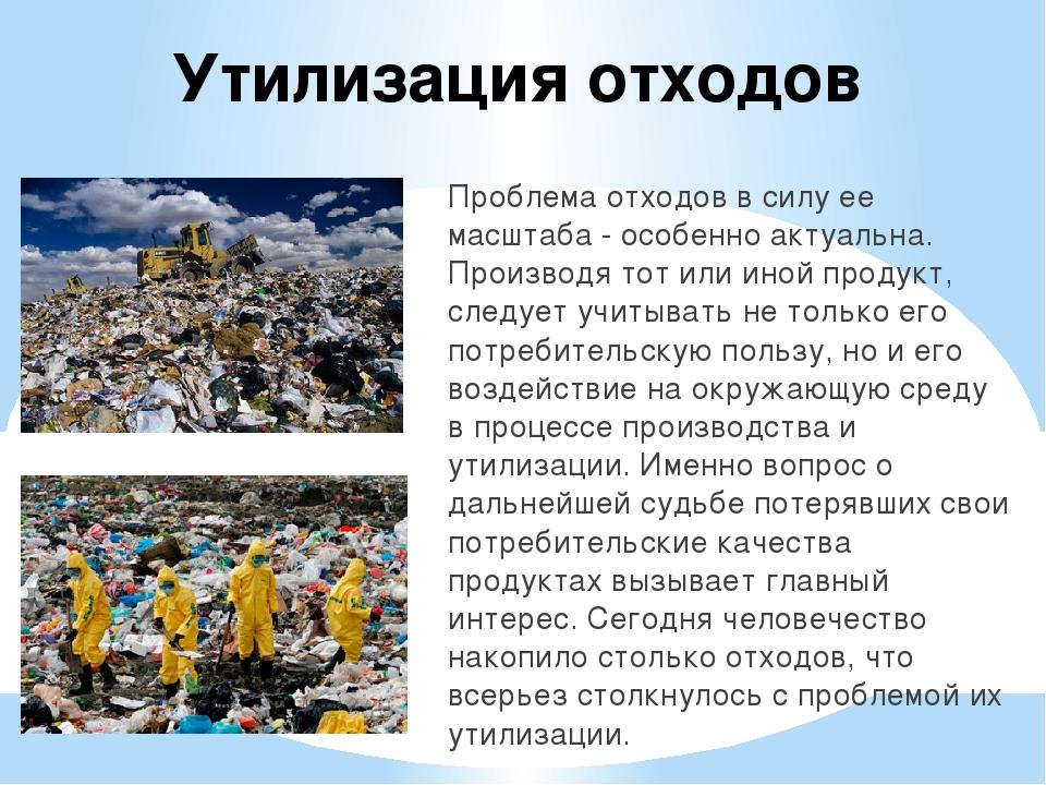 Утилизация отходов Проблема отходов в силу ее масштаба - особенно актуальна....