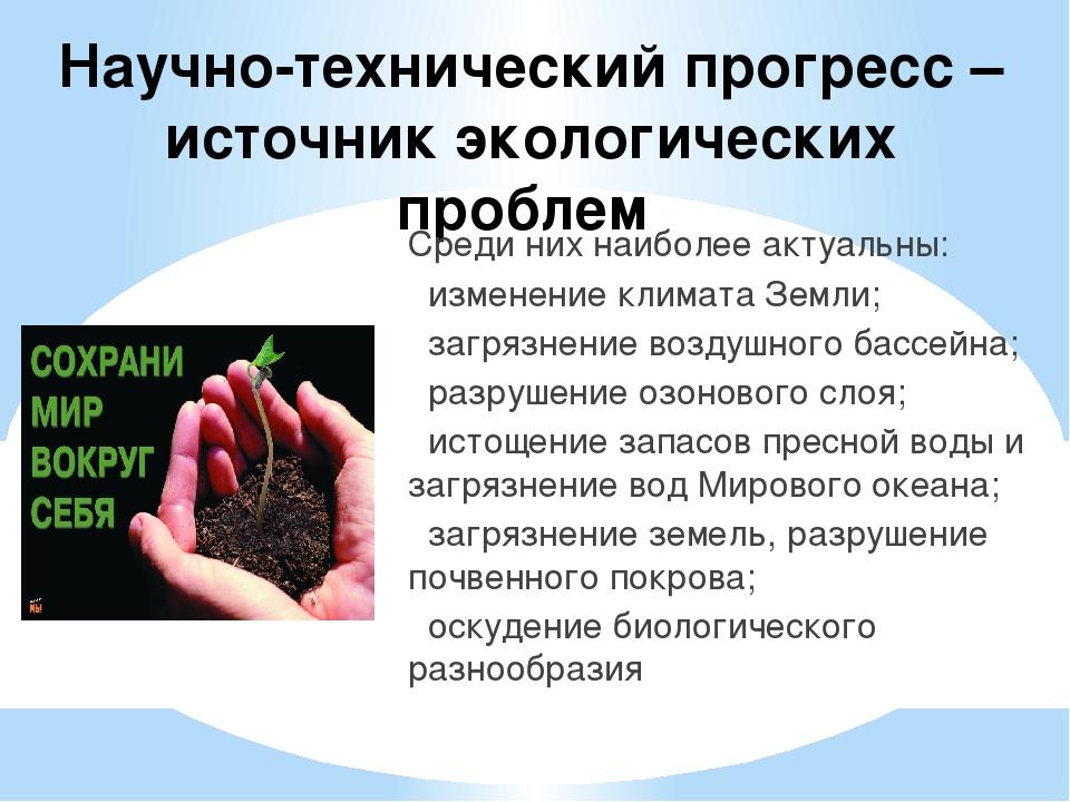 Научно-технический прогресс – источник экологических проблем Среди них наибол...