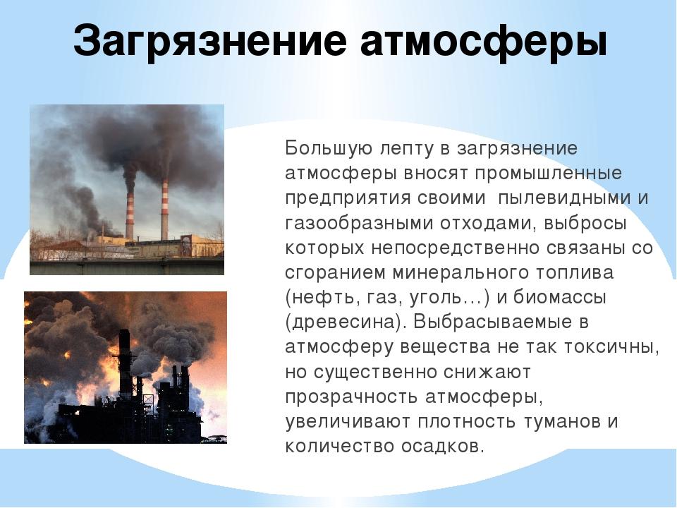 Загрязнение атмосферы Большую лепту в загрязнение атмосферы вносят промышленн...