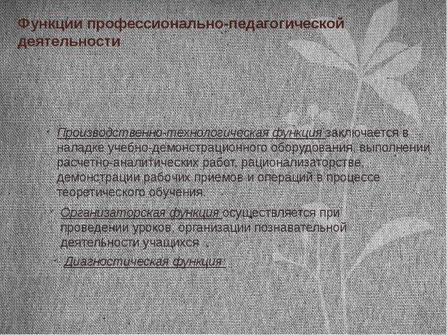 Функции профессионально-педагогической деятельности Производственно-технологи...