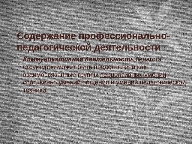 Содержание профессионально-педагогической деятельности Коммуникативная деятел...