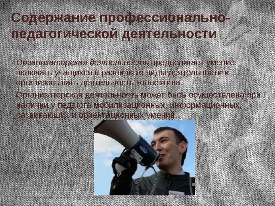 Содержание профессионально-педагогической деятельности Организаторская деятел...