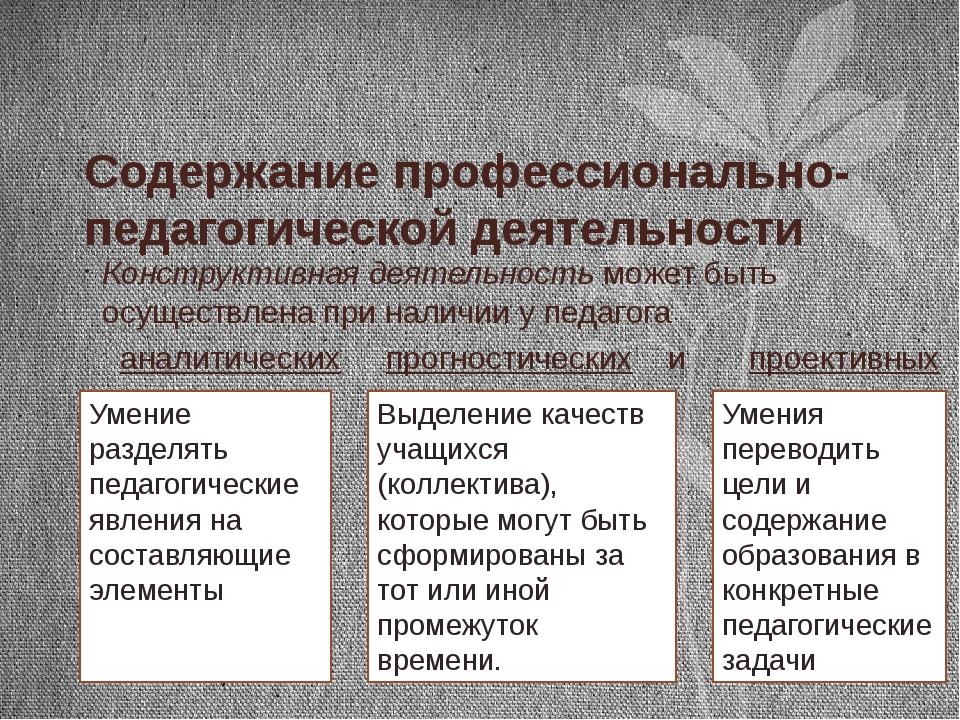 Содержание профессионально-педагогической деятельности Конструктивная деятель...