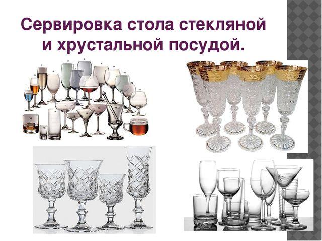 Сервировка стола стекляной и хрустальной посудой.