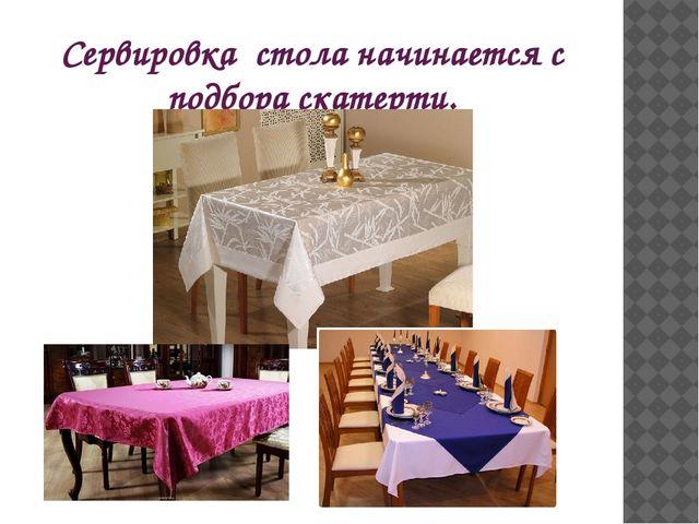 Сервировка стола начинается с подбора скатерти.