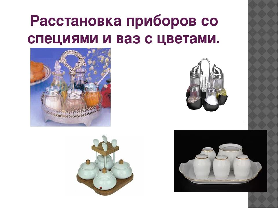 Расстановка приборов со специями и ваз с цветами.