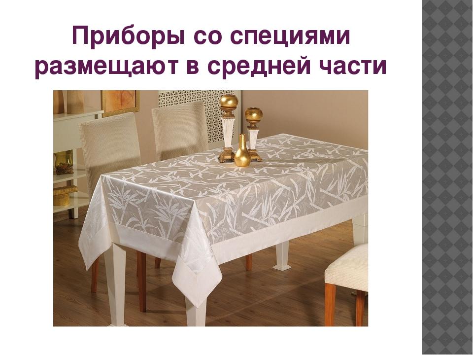 Приборы со специями размещают в средней части стола.