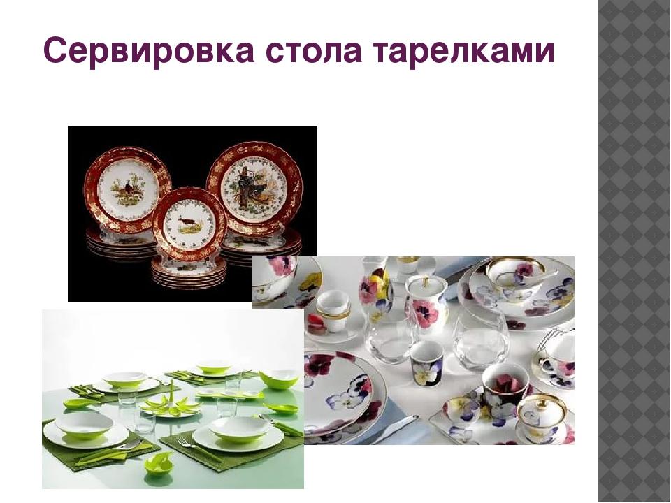 Сервировка стола тарелками