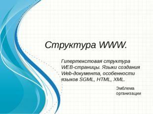 Структура WWW. Гипертекстовая структура WEB-страницы. Языки создания Web-доку