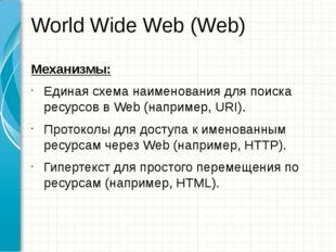 World Wide Web (Web) Механизмы: Единая схема наименования для поиска ресурсов