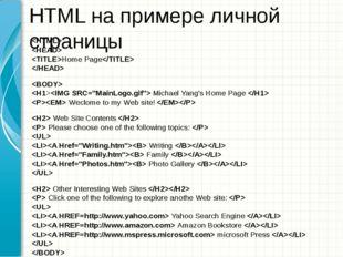 HTML на примере личной страницы   Home Page    Michael Yang's Home Page   We