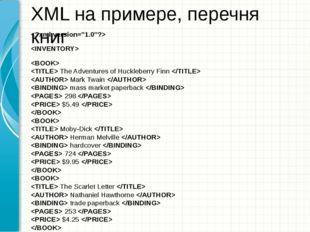 XML на примере, перечня книг     The Adventures of Huckleberry Finn   Mark Tw