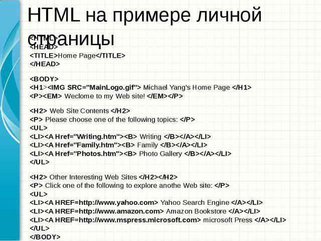 HTML на примере личной страницы   Home Page    Michael Yang's Home Page   We...