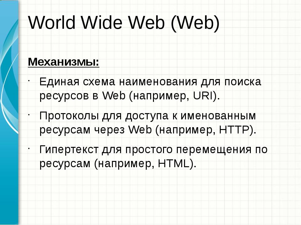 World Wide Web (Web) Механизмы: Единая схема наименования для поиска ресурсов...