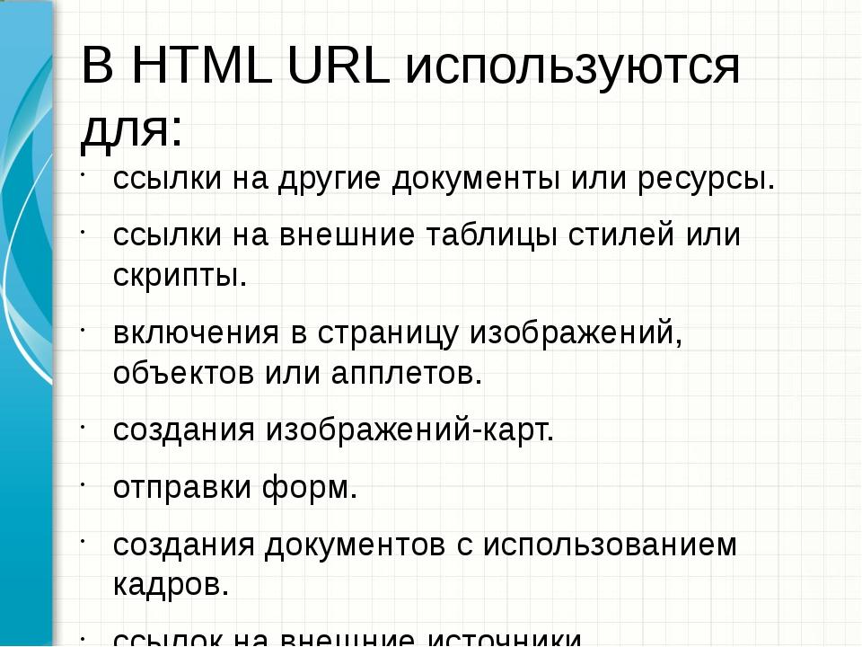 В HTML URL используются для: ссылки на другие документы или ресурсы. ссылки н...