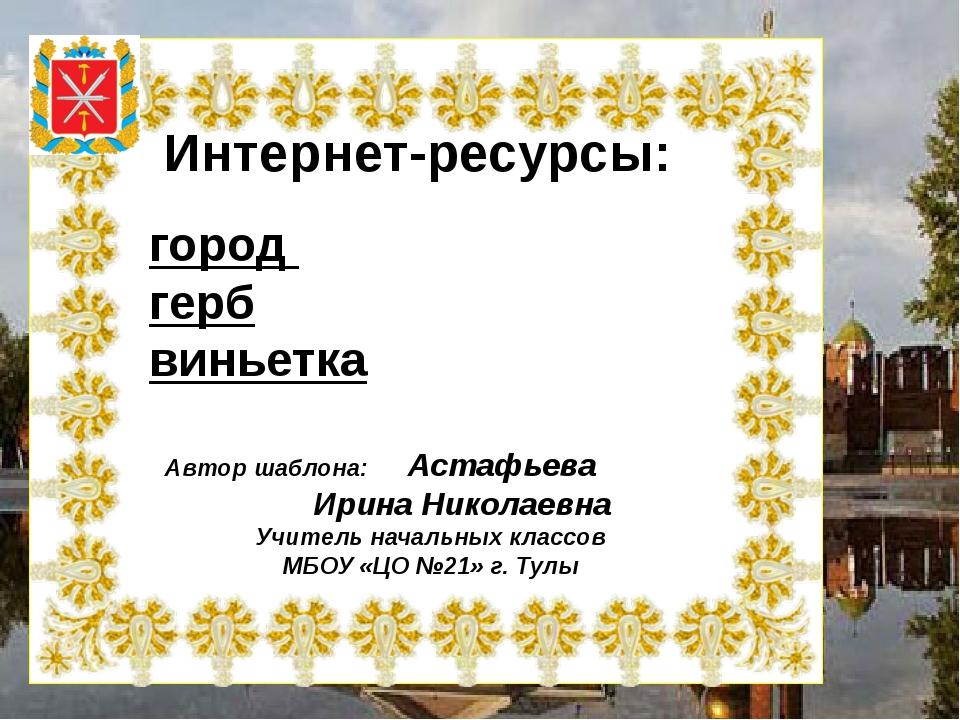 Интернет-ресурсы: город герб виньетка Автор шаблона: Астафьева Ирина Николаев...