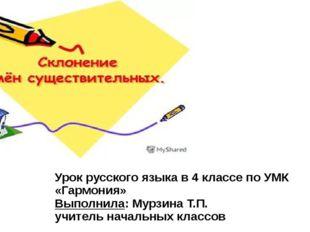 Урок русского языка в 4 классе по УМК «Гармония» Выполнила: Мурзина Т.П. учи
