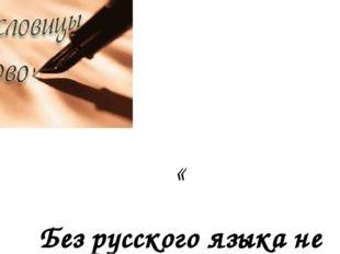 « Без русского языка не сколотишь и сапога»