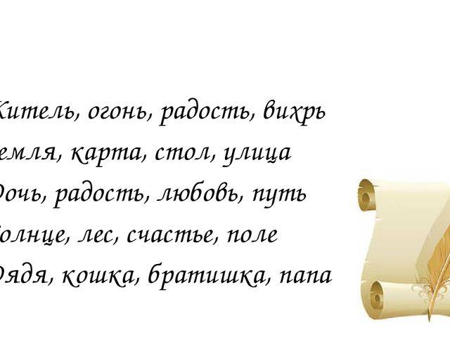 Житель, огонь, радость, вихрь Земля, карта, стол, улица Дочь, радость, любов...