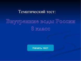 Начать тест Тематический тест: