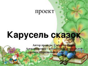 проект Автор проекта: Соколова Ирина Александровна – воспитатель дошкольной г
