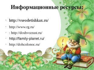 Информационные ресурсы: http://vseodetishkax.ru/ http://www.rg.ru/ : http://d