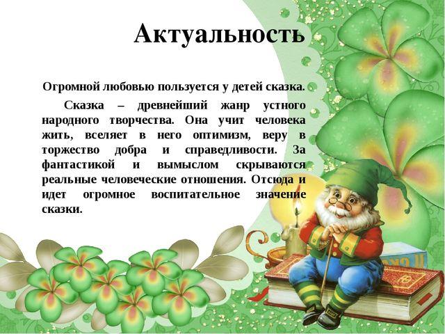 Актуальность Огромной любовью пользуется у детей сказка. Сказка – древнейши...