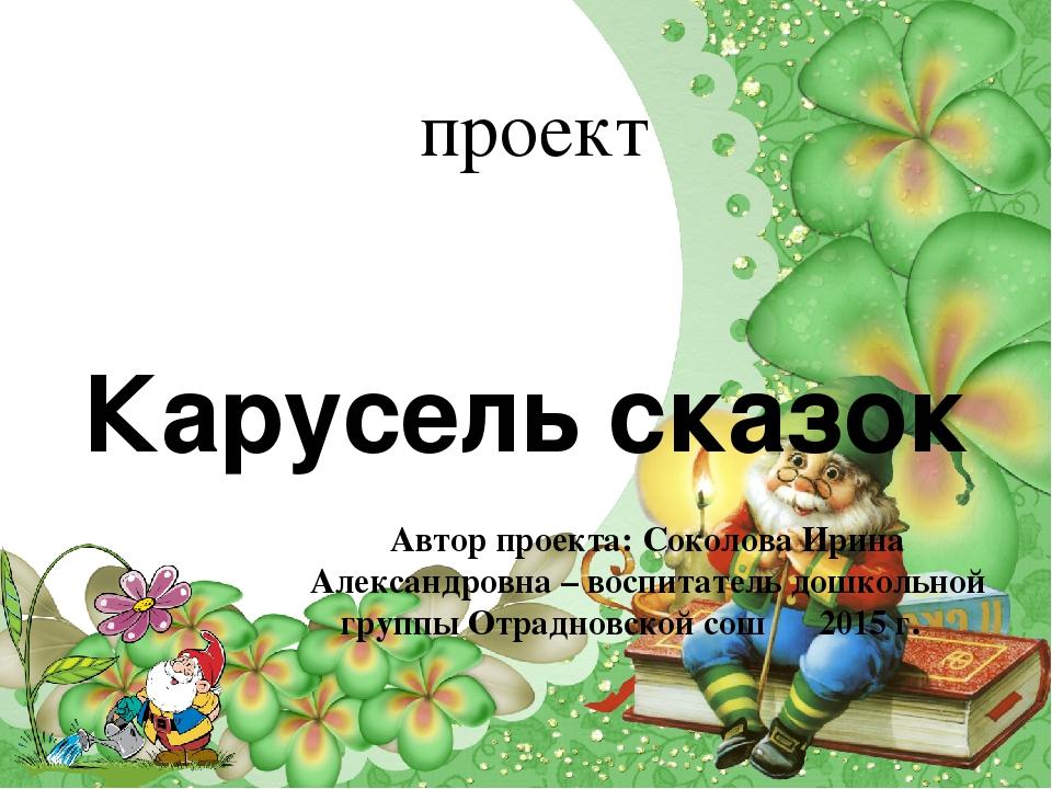проект Автор проекта: Соколова Ирина Александровна – воспитатель дошкольной г...
