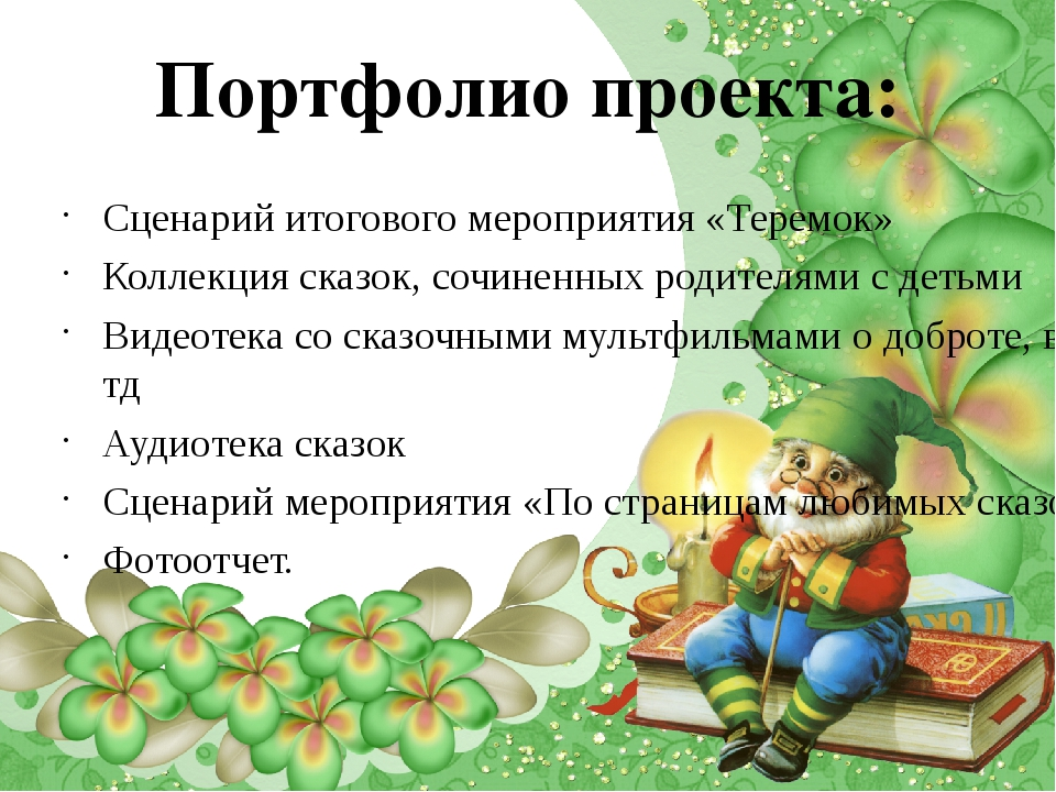 Портфолио проекта: Cценарий итогового мероприятия «Теремок» Коллекция сказок,...