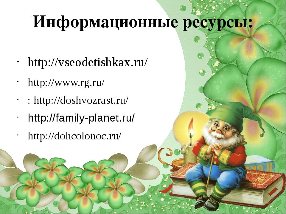 Информационные ресурсы: http://vseodetishkax.ru/ http://www.rg.ru/ : http://d...