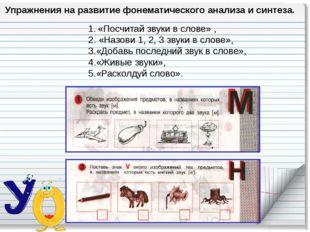 Упражнения на развитие фонематического анализа и синтеза. 1. «Посчитай звуки