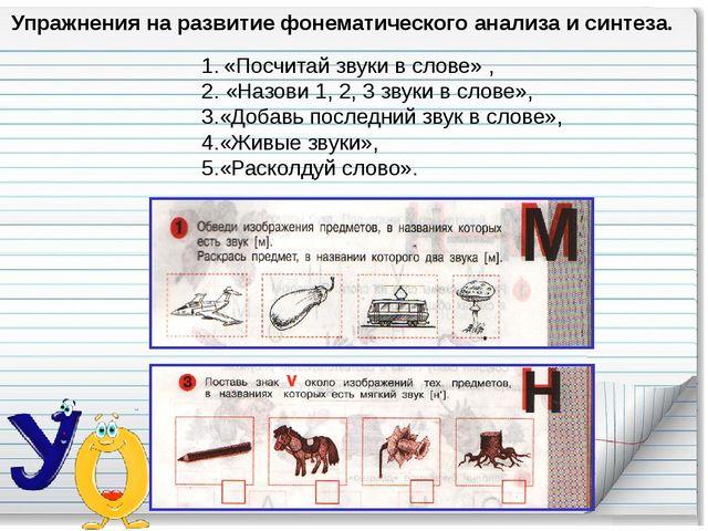 Упражнения на развитие фонематического анализа и синтеза. 1. «Посчитай звуки...