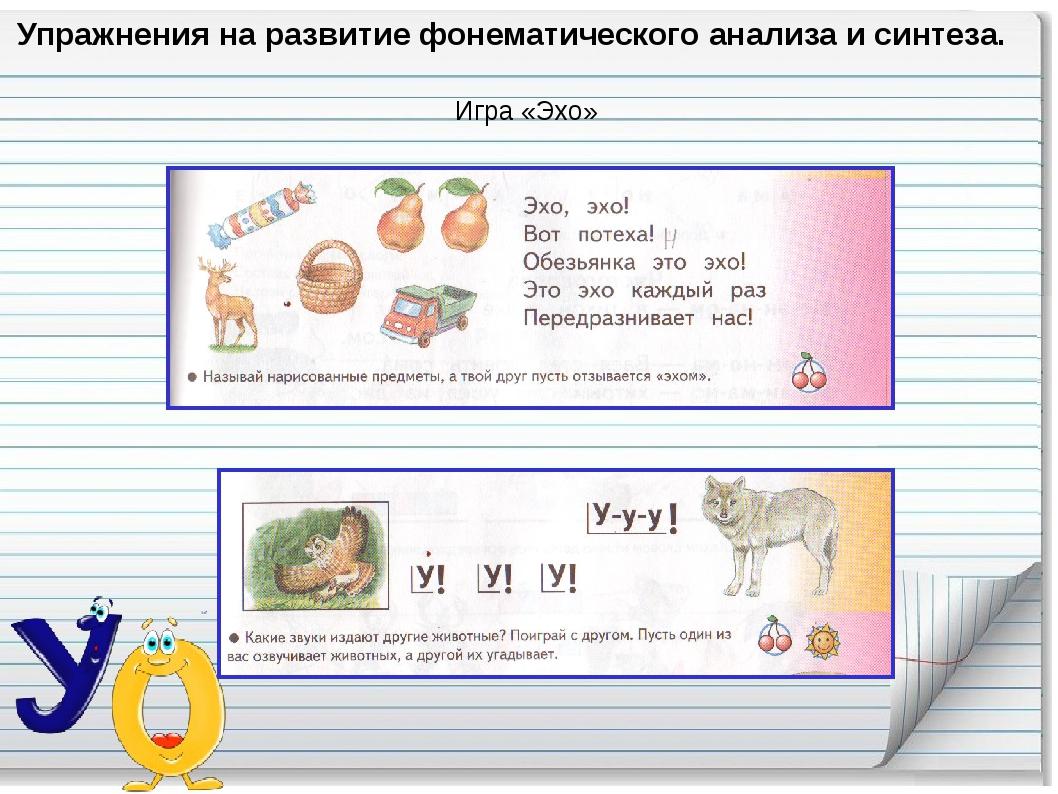 Упражнения на развитие фонематического анализа и синтеза. Игра «Эхо»