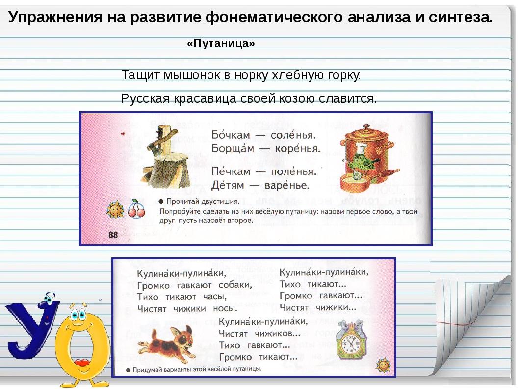 Упражнения на развитие фонематического анализа и синтеза. «Путаница» Тащит мы...
