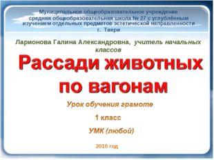 Ларионова Галина Александровна, учитель начальных классов Муниципальное общео