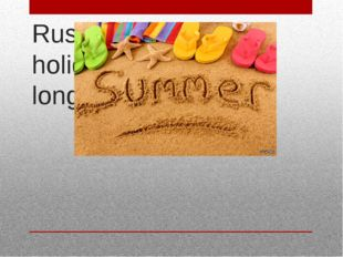 Russian summer holidays are the longest.